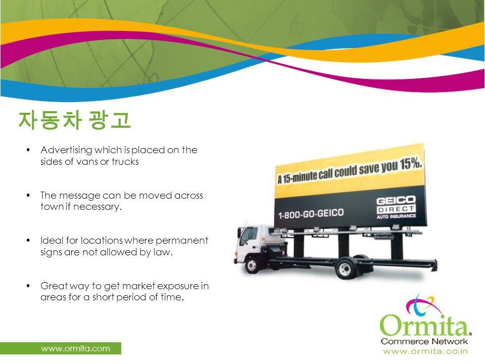 자동차 광고 Advertising which is placed on the sides of vans or trucks. The message can be moved across town if necessary.