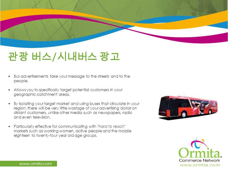 관광 버스/시내버스 광고 www.ormita.com