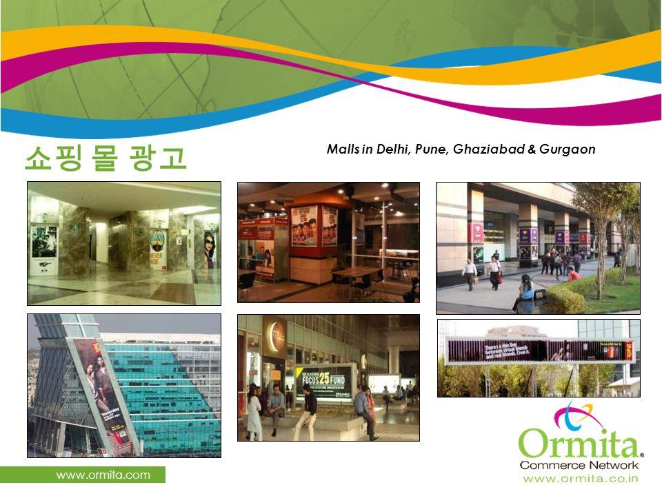쇼핑 몰 광고 Malls in Delhi, Pune, Ghaziabad & Gurgaon www.ormita.com