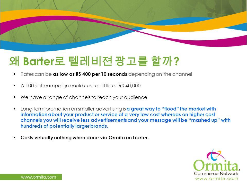 왜 Barter로 텔레비젼 광고를 할까 www.ormita.com