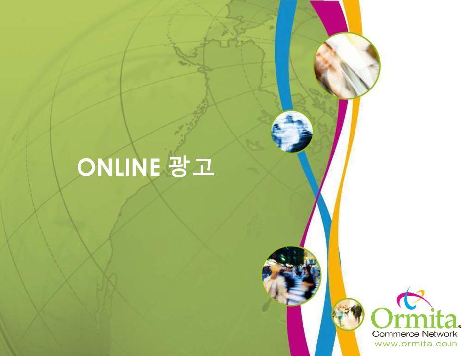 ONLINE 광고