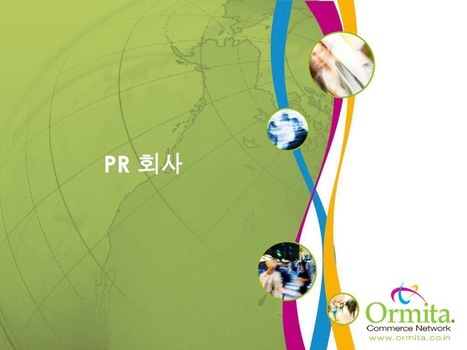 PR 회사