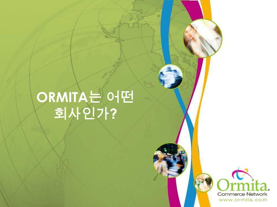 ORMITA는 어떤 회사인가