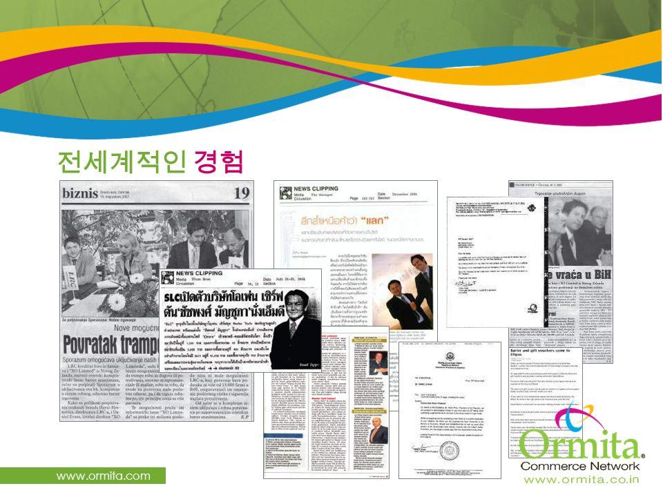 전세계적인 경험 www.ormita.com
