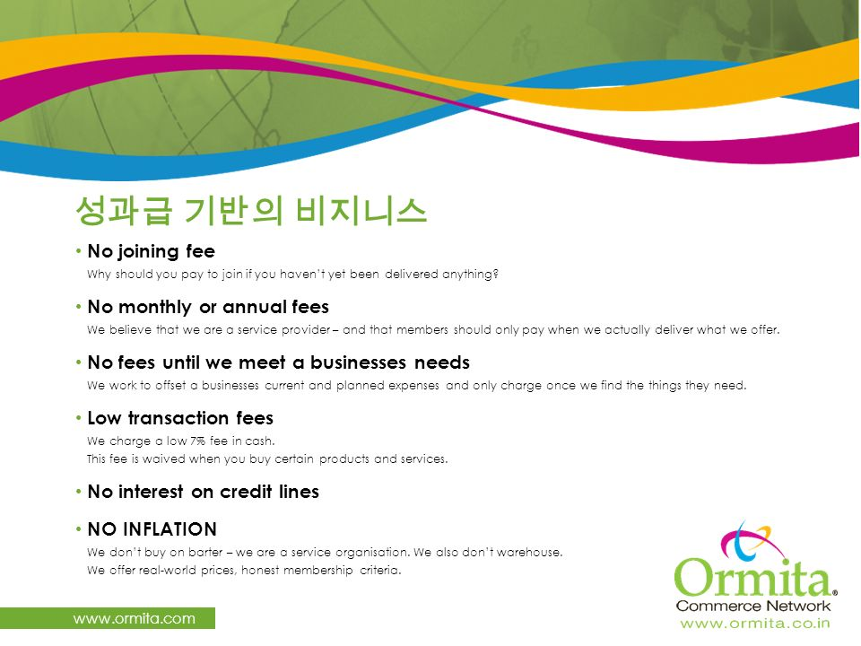 성과급 기반의 비지니스   No joining fee No monthly or annual fees
