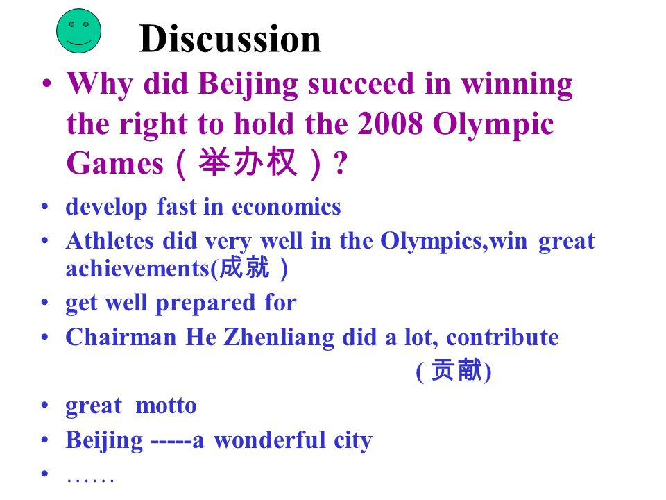 Discussion Why did Beijing succeed in winning the right to hold the 2008 Olympic Games(举办权) develop fast in economics.