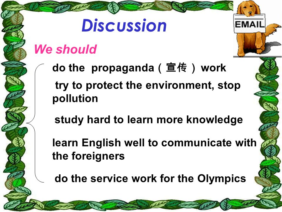 Discussion We should do the propaganda(宣传) work