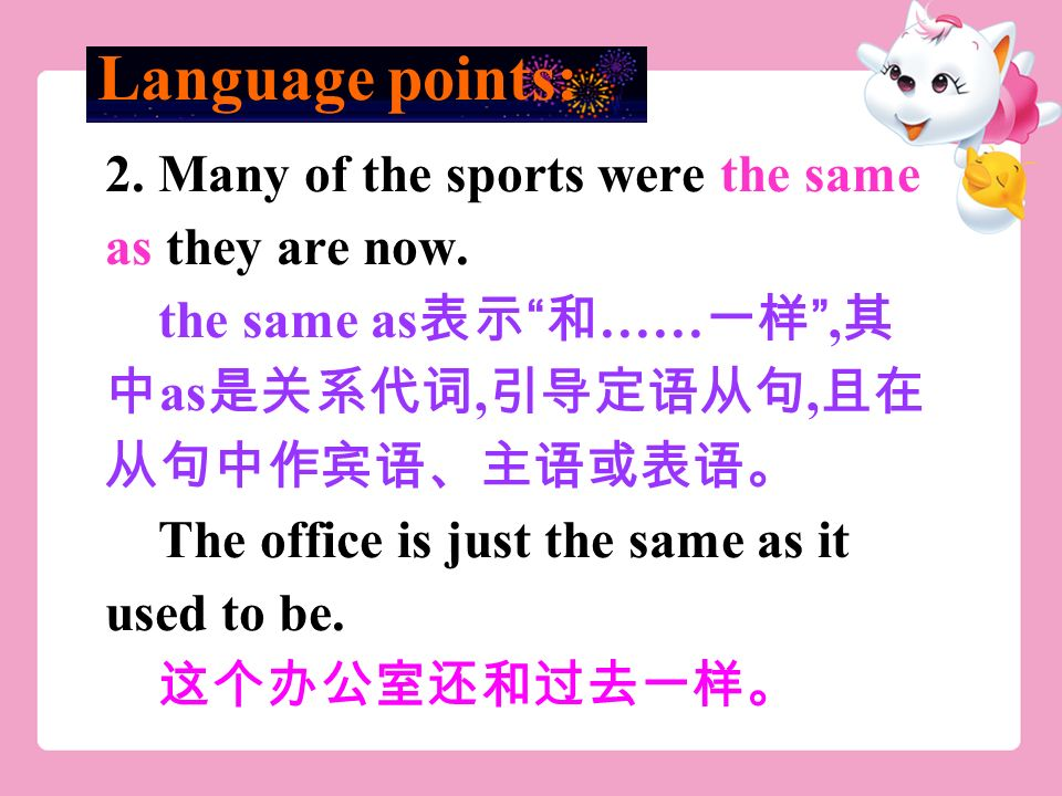 Language points: 2. Many of the sports were the same as they are now.