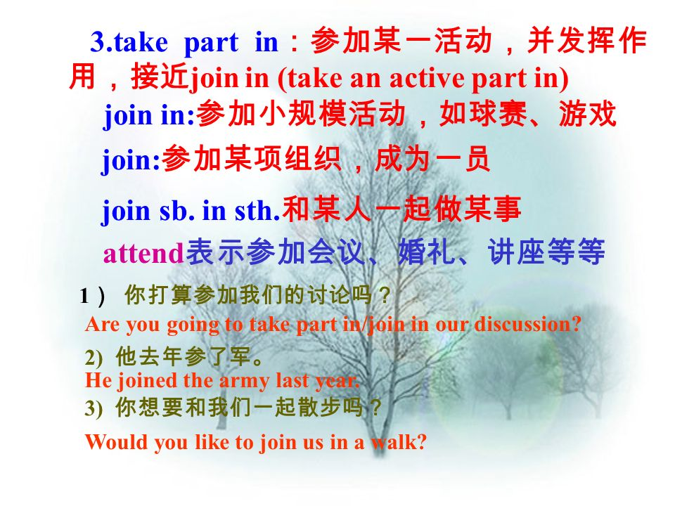 3.take part in:参加某一活动,并发挥作用,接近join in (take an active part in)