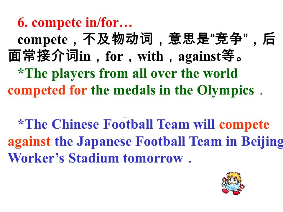 6. compete in/for… compete,不及物动词,意思是 竞争 ,后面常接介词in,for,with,against等。