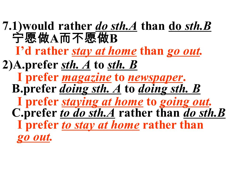 7.1)would rather do sth.A than do sth.B