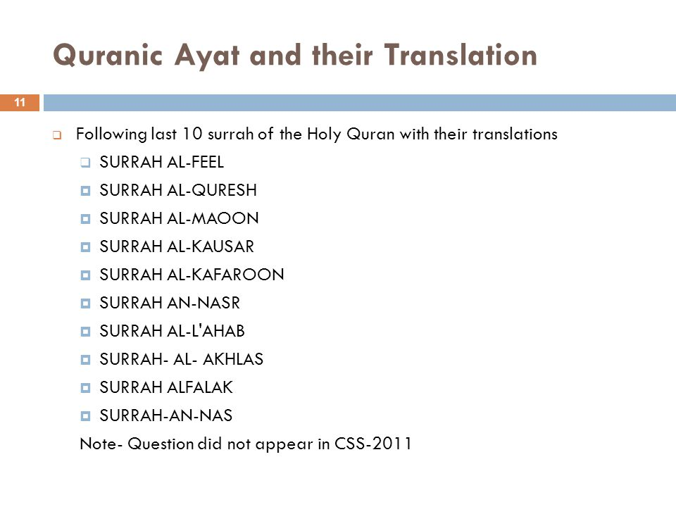 Quranic Ayat and their Translation