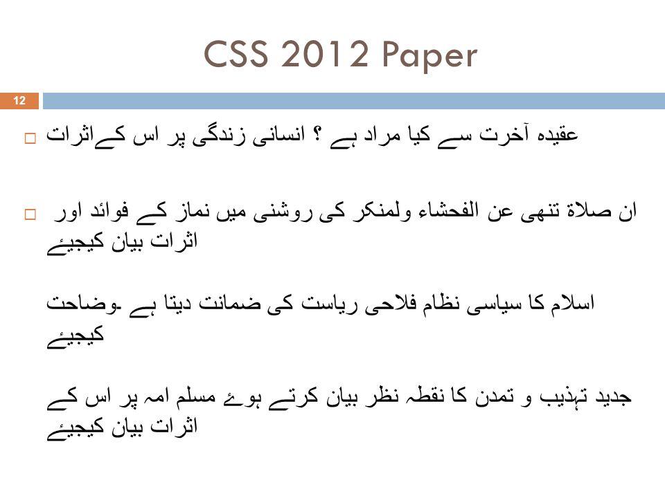 CSS 2012 Paper عقیدہ آخرت سے کیا مراد ہے ؟ انسانی زندگی پر اس کےاثرات