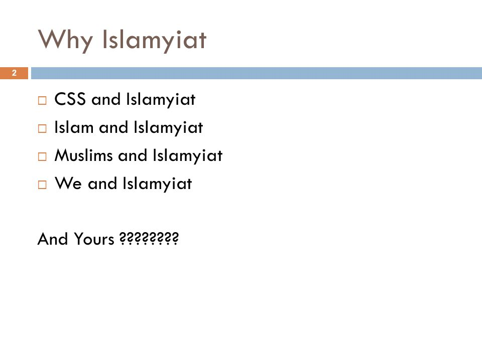 Why Islamyiat CSS and Islamyiat Islam and Islamyiat