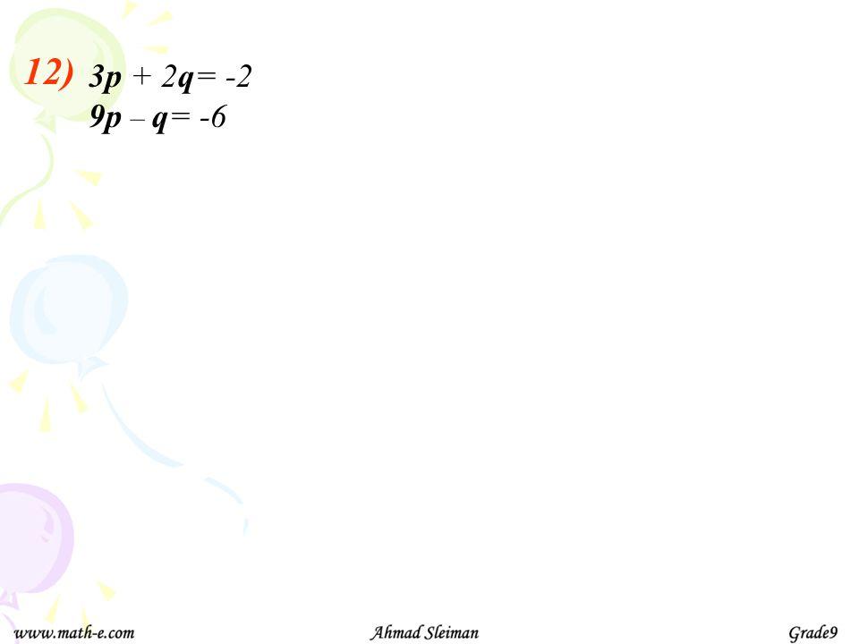 12) 3p + 2q= -2 9p – q= -6