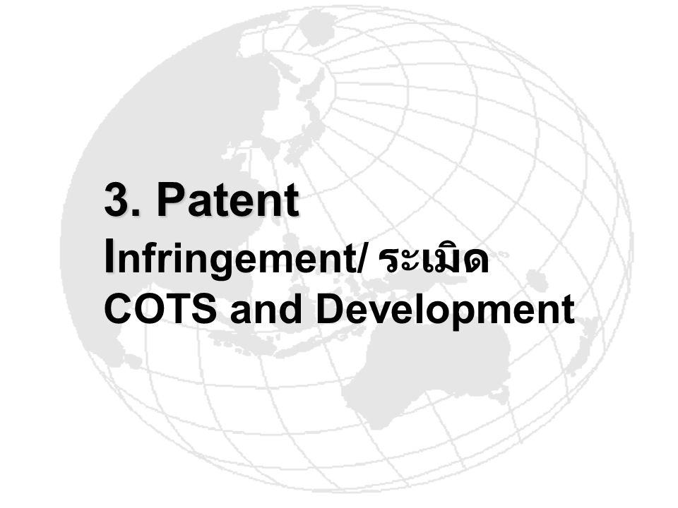 3. Patent Infringement/ ระเมิด COTS and Development