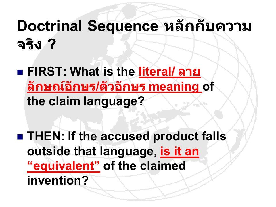 Doctrinal Sequence หลักกับความจริง