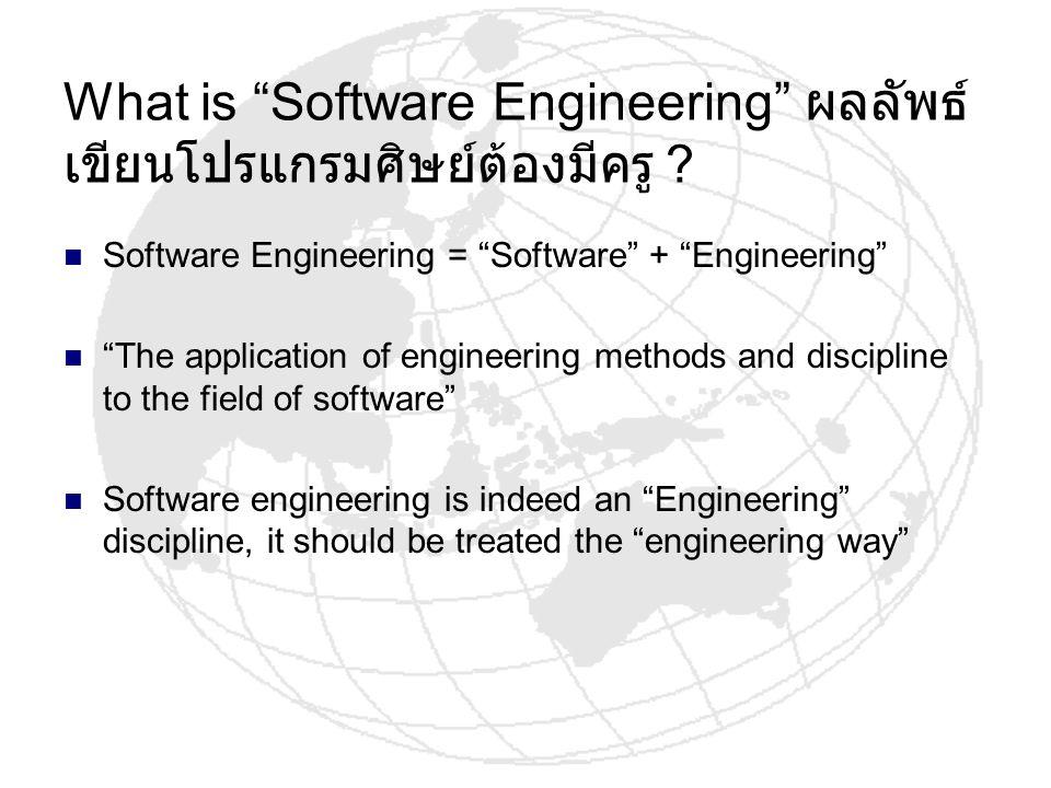 What is Software Engineering ผลลัพธ์เขียนโปรแกรมศิษย์ต้องมีครู