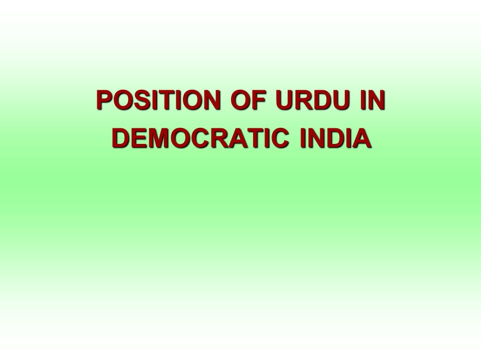 POSITION OF URDU IN DEMOCRATIC INDIA