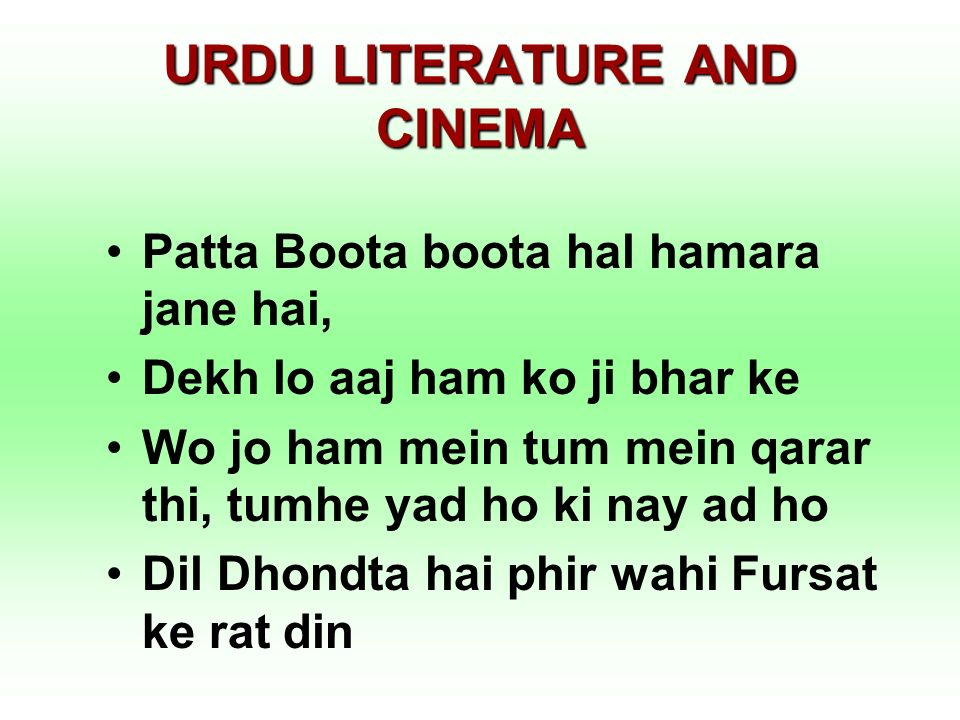 URDU LITERATURE AND CINEMA