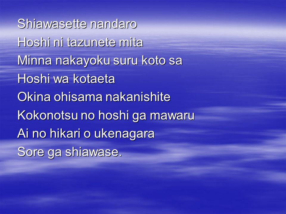 Shiawasette nandaro Hoshi ni tazunete mita. Minna nakayoku suru koto sa. Hoshi wa kotaeta. Okina ohisama nakanishite.