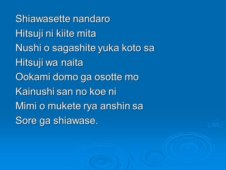 Shiawasette nandaro Hitsuji ni kiite mita. Nushi o sagashite yuka koto sa. Hitsuji wa naita. Ookami domo ga osotte mo.
