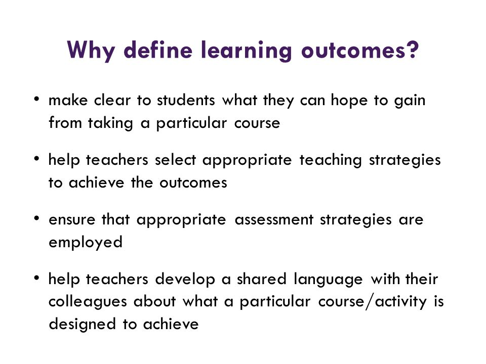Why define learning outcomes