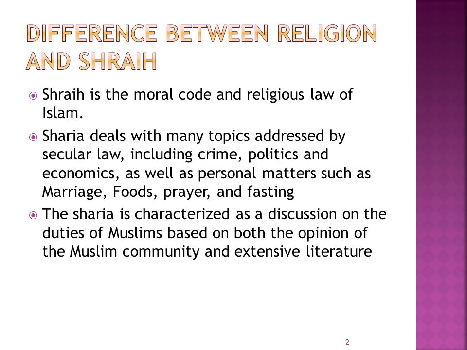 Difference between Religion and Shraih