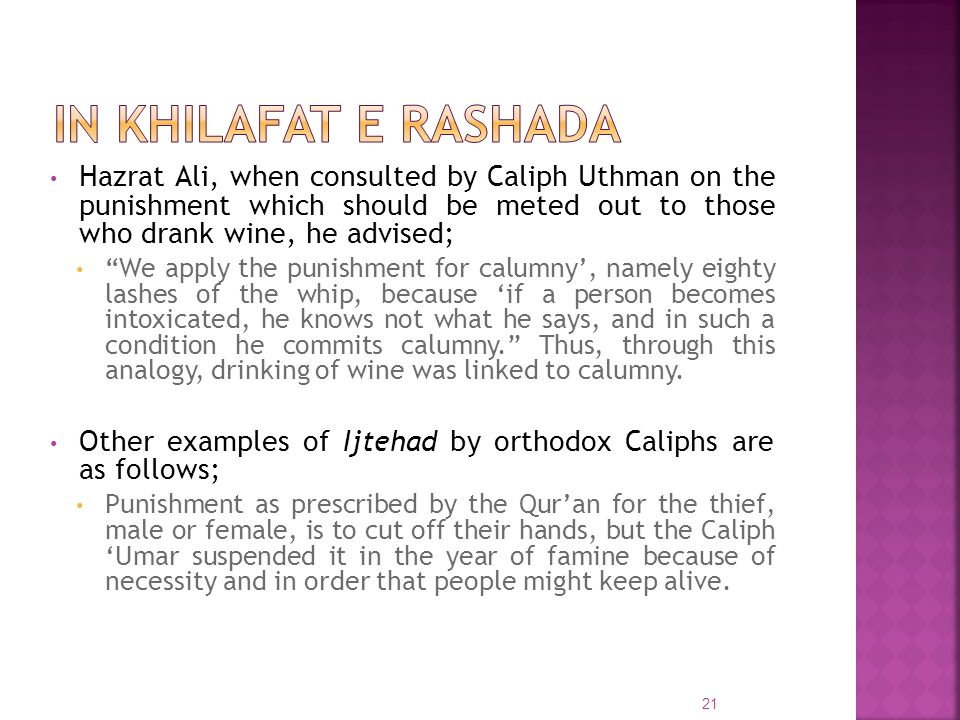 In Khilafat e Rashada Hazrat Ali, when consulted by Caliph Uthman on the punishment which should be meted out to those who drank wine, he advised;