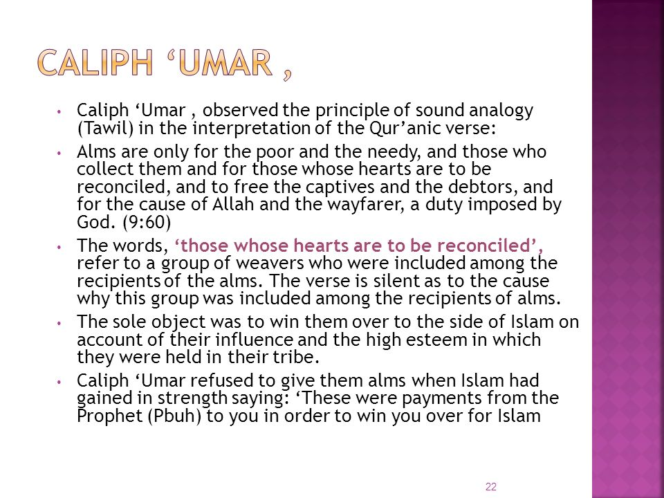 Caliph 'Umar , Caliph 'Umar , observed the principle of sound analogy (Tawil) in the interpretation of the Qur'anic verse: