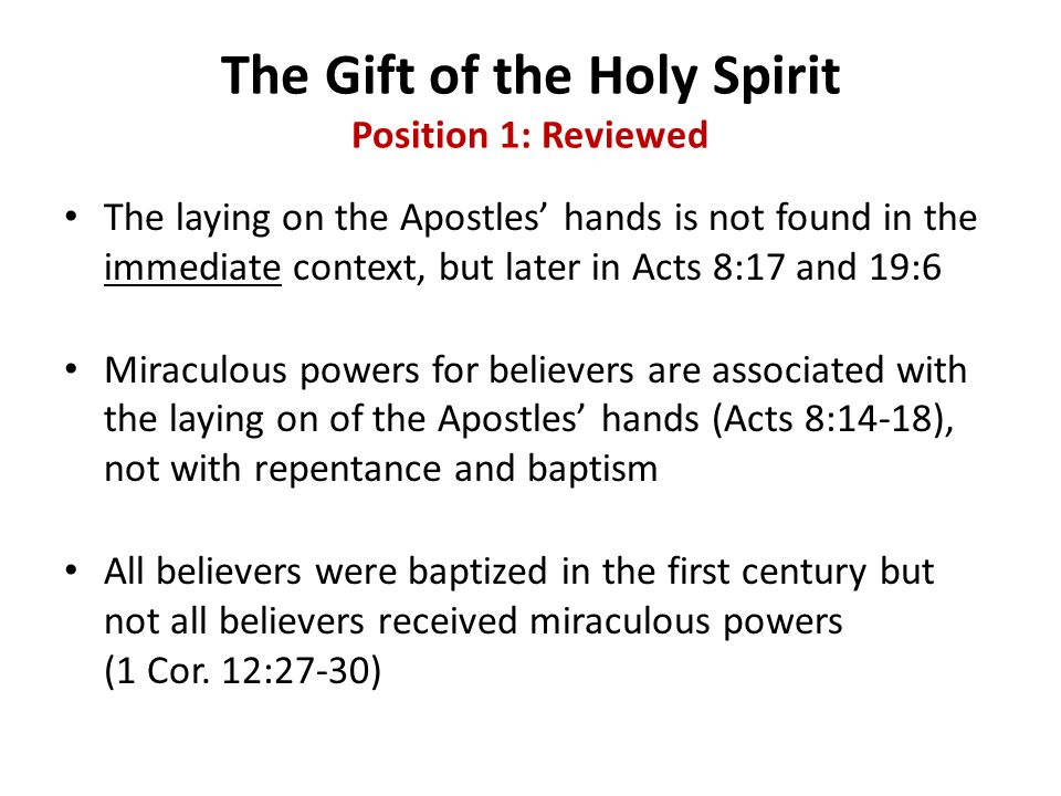 The Gift of the Holy Spirit Position 1: Reviewed