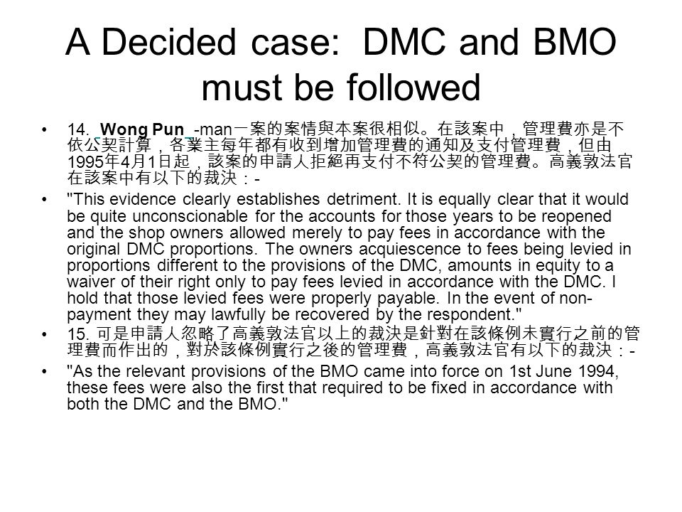 A Decided case: DMC and BMO must be followed