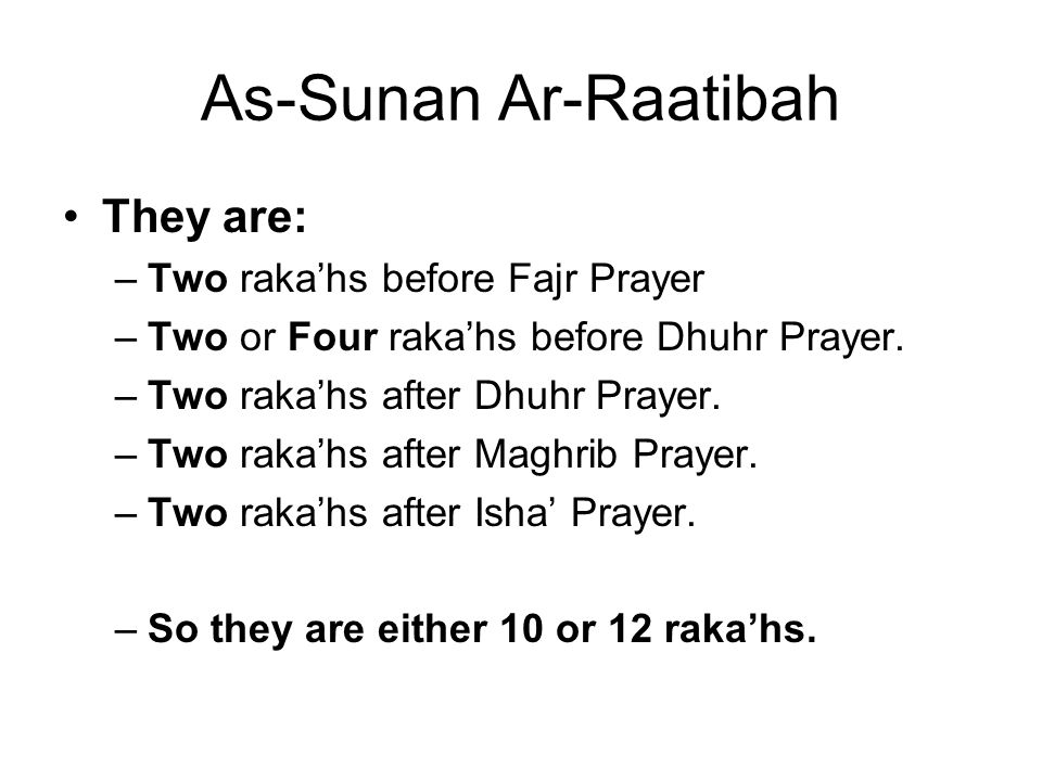 As-Sunan Ar-Raatibah They are: Two raka'hs before Fajr Prayer