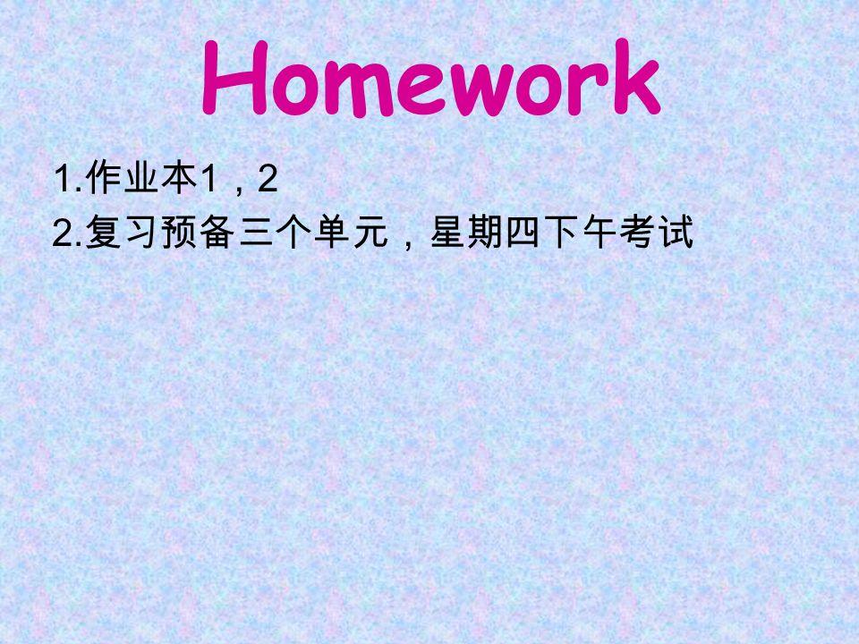 Homework 1.作业本1,2 2.复习预备三个单元,星期四下午考试