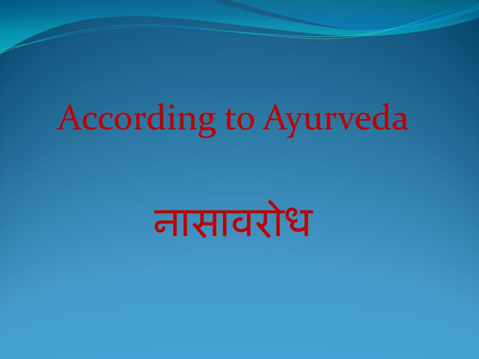 According to Ayurveda नासावरोध