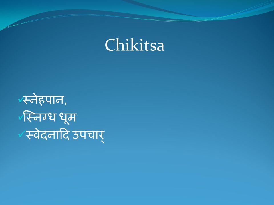Chikitsa स्नेहपान, स्निग्ध धूम स्वेदनादि उपचार्