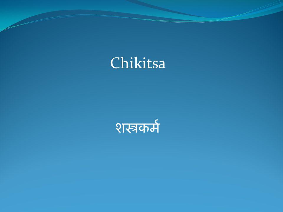 Chikitsa शस्त्रकर्म