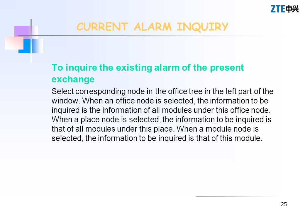 To inquire the existing alarm of the present exchange