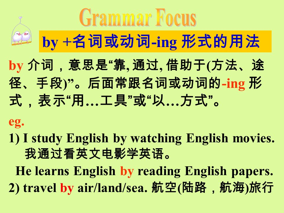 by +名词或动词-ing 形式的用法 Grammar Focus