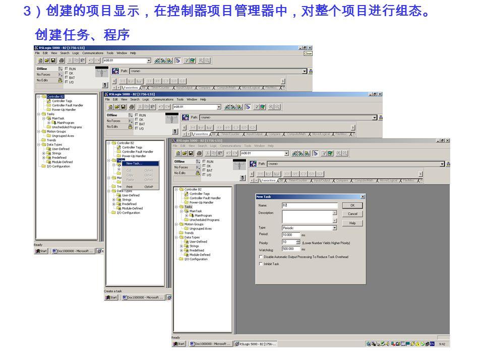 3)创建的项目显示,在控制器项目管理器中,对整个项目进行组态。