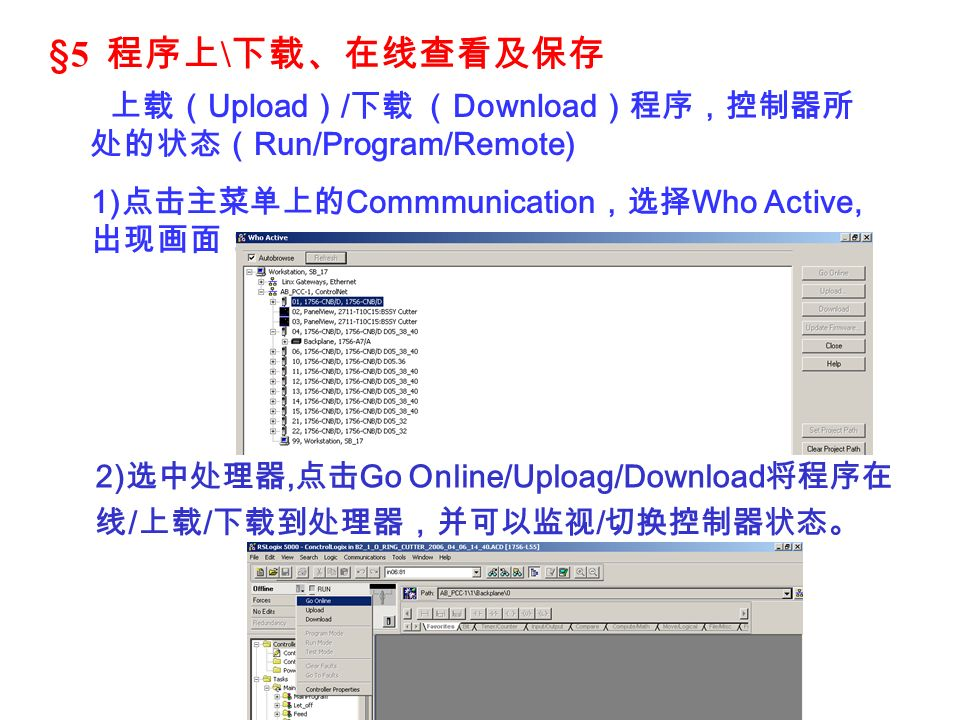 §5 程序上\下载、在线查看及保存 上载(Upload)/下载 (Download)程序,控制器所处的状态(Run/Program/Remote) 1)点击主菜单上的Commmunication,选择Who Active,出现画面:
