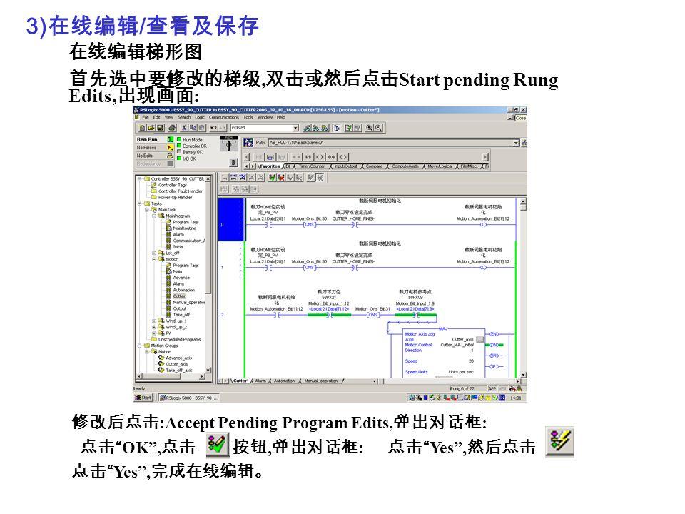 3)在线编辑/查看及保存 在线编辑梯形图 首先选中要修改的梯级,双击或然后点击Start pending Rung Edits,出现画面: