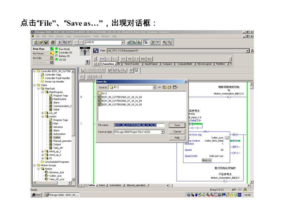 点击 File 、 Save as… ,出现对话框: