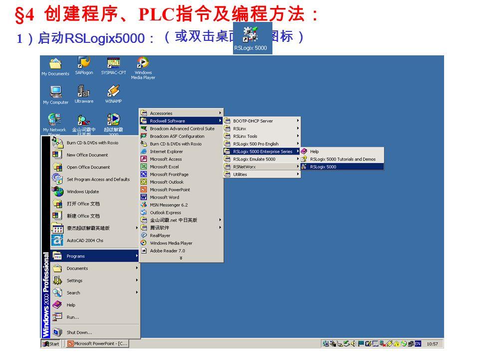 §4 创建程序、PLC指令及编程方法: 1)启动RSLogix5000: (或双击桌面 图标)