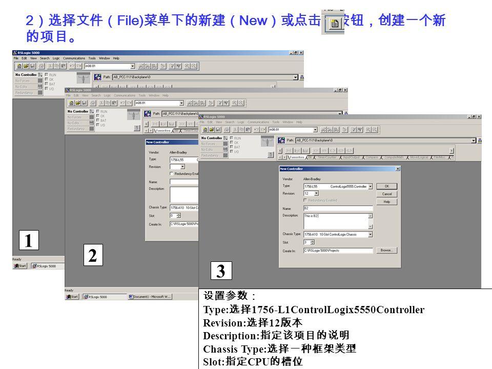 1 2 3 2)选择文件(File)菜单下的新建(New)或点击 按钮,创建一个新的项目。 设置参数: