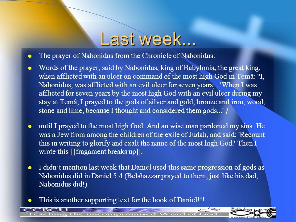 Last week... The prayer of Nabonidus from the Chronicle of Nabonidus: