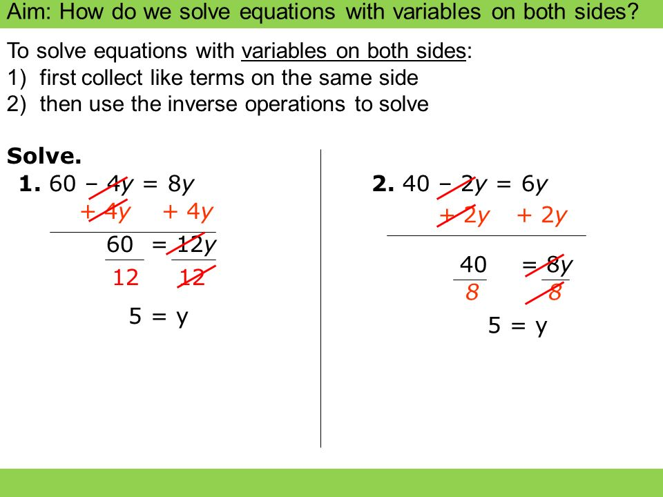 To solve equations with variables on both sides: