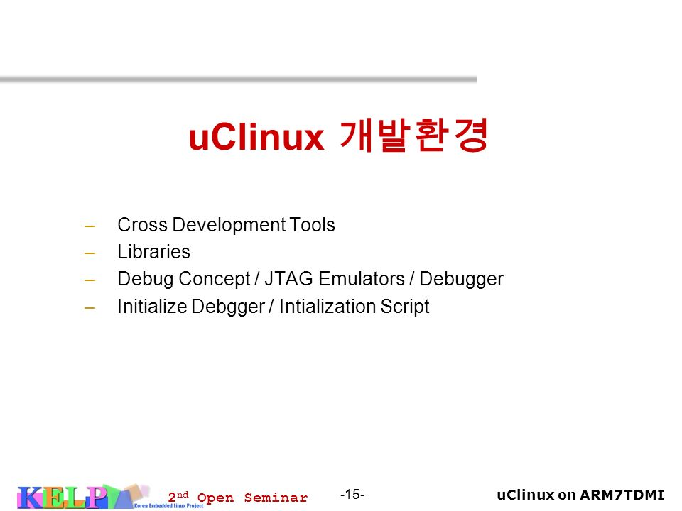 uClinux 개발환경 Cross Development Tools Libraries