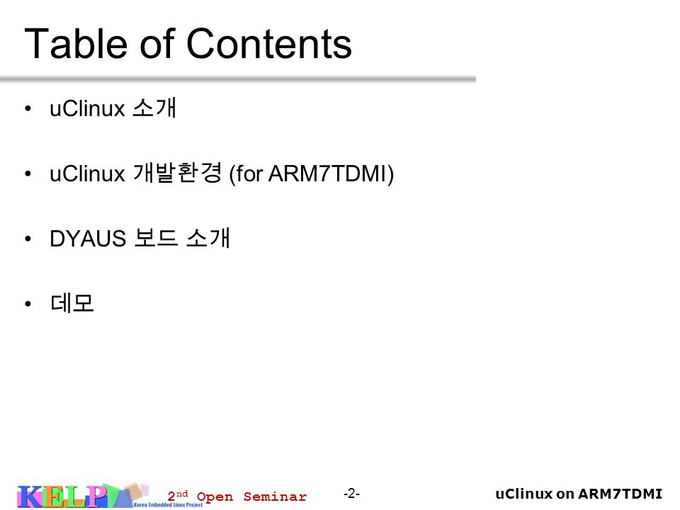 Table of Contents uClinux 소개 uClinux 개발환경 (for ARM7TDMI) DYAUS 보드 소개