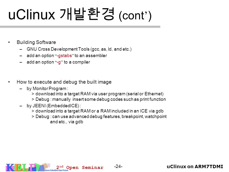 uClinux 개발환경 (cont') Building Software